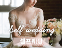 self wedding